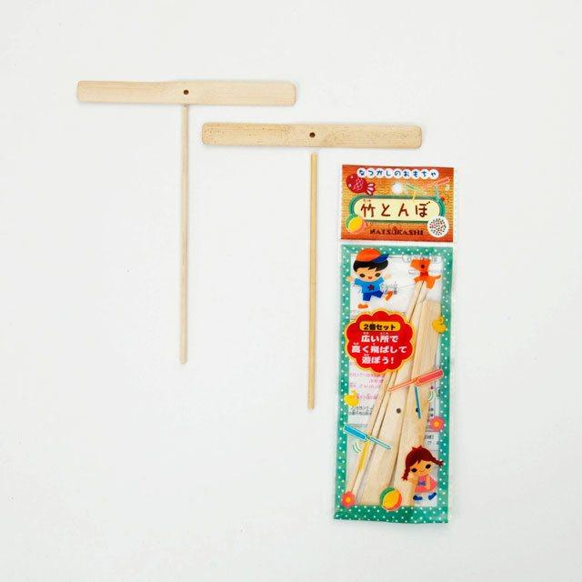 竹トンボ(竹製)