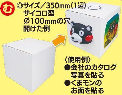 駄菓子つかみ取り用白い段ボール箱