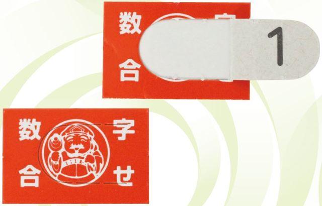 くじ紙(数字合せ)