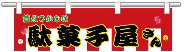 縁日、イベント用のぼり、のれん(屋外用)テトロン製【むろやオリジナル商品】